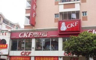 China CFK