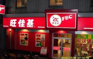 China FBC